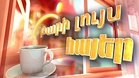 Bari Luys Hayer Armenia TV