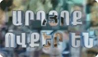 Ardyoq Ovqer En? - 30.06.2012