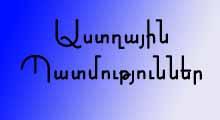 Astxayin Patmutyunner - Sargis Miqayelyan