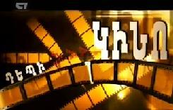 Depi Kino - 10.11.2012