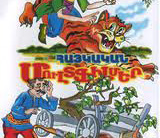 Dinozavrneri Ashxarhum - Robert Sahakyanci Fiilme