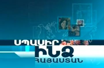 Spasir Indz Hayastan - Episode 8 - 21.04.2012