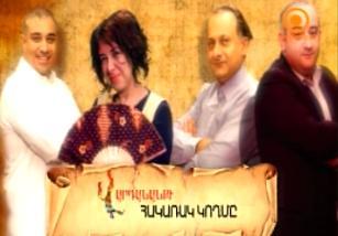 Vardananqi Hakarak Koghme - 15.07.2012